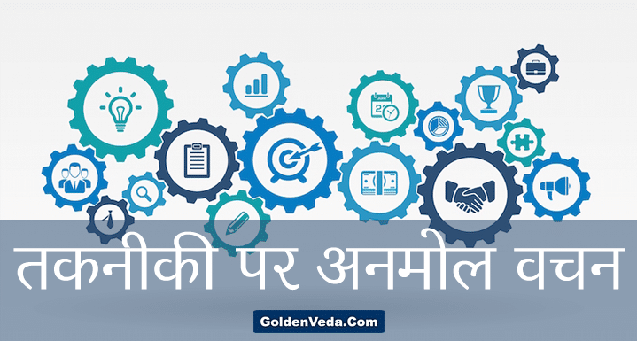 technology-quotes-in-hindi