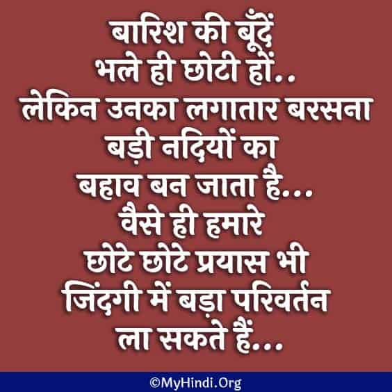 Thought Of The Day In Hindi With Images - 2