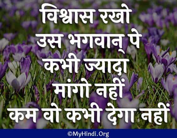 Thought Of The Day In Hindi With Images - 4