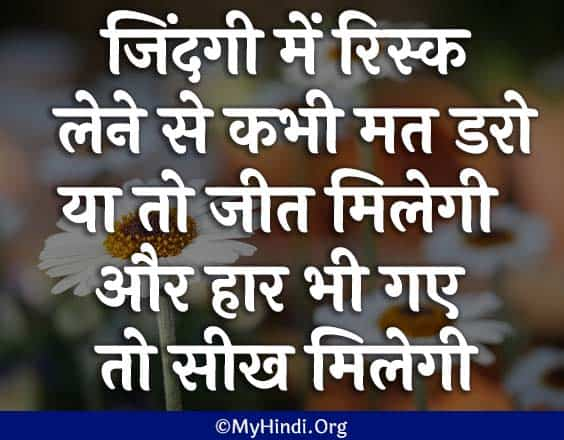 Thought Of The Day In Hindi With Images - 5
