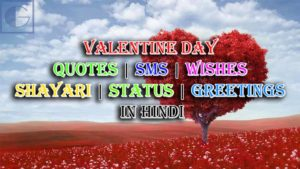 Valentine Day Quotes | SMS | Wishes | Shayari | Status | Greetings | In Hindi
