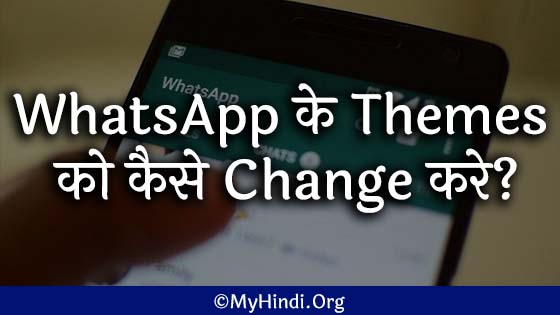 Whatsapp Ke Theme Ko kaise change kare