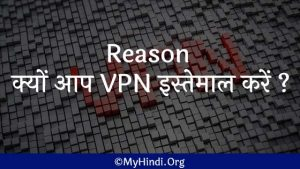 Why Use VPN In Hindi