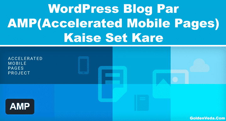 WordPress Blog Par Accelerated Mobile Pages Kaise Set Kare