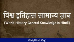 World History General Knowledge Gk In Hindi