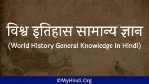 विश्व इतिहास सामान्य ज्ञान(World History General Knowledge In Hindi)