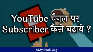 YouTube चैनल पर Subscriber कैसे बढ़ाये ? पूरी जानकारी