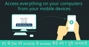 access-pc-files-from-your-phone-hindi