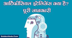 artificial intelligence hindi