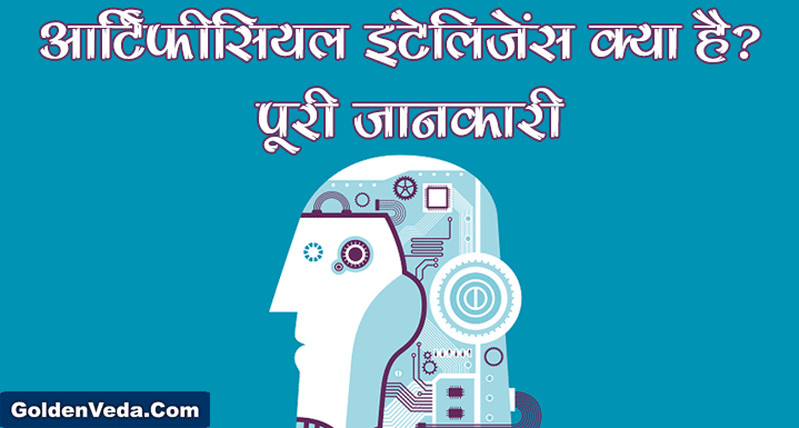 artificial intelligence hindi