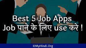 Best 5 Job Apps: Job पाने के लिए use करे !