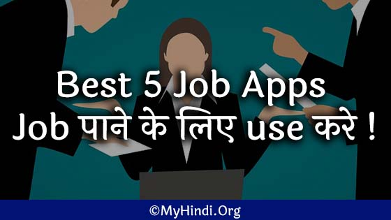 best job find apps hindi