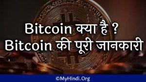 bitcoin kya hai hindi