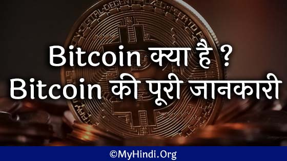 bitcoin kya hai hindi