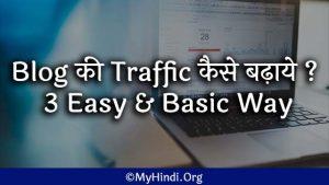 Blog की Traffic कैसे बढ़ाये ? 3 Easy & Basic Way