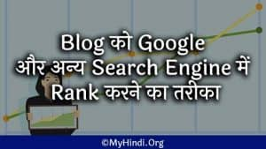 Blog को Google और अन्य Search Engine में Rank करने का तरीका