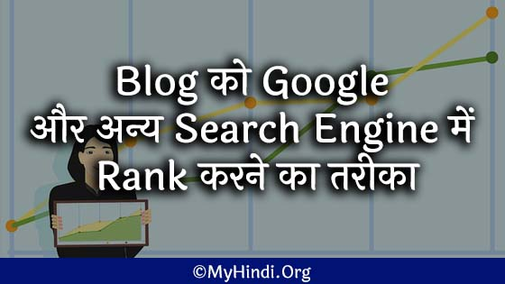 blog ko rank karane ka tareeka