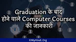 computer courses after graduation hindi