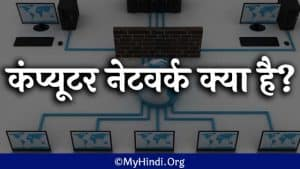 computer network kya hai hindi me
