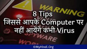 8 Tips जिससे आपके Computer पर नहीं आयेंगे कभी Virus