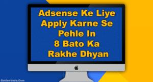 AdSense के लिए Apply करने से पहले इन 8 बातो का रखे ध्यान