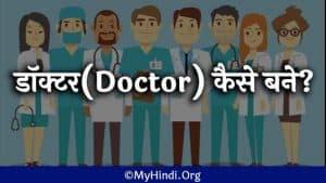 डॉक्टर(Doctor) कैसे बने? और डॉक्टर बनने के लिए क्या करे?