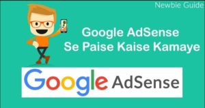 earn money with Google AdSense hindi