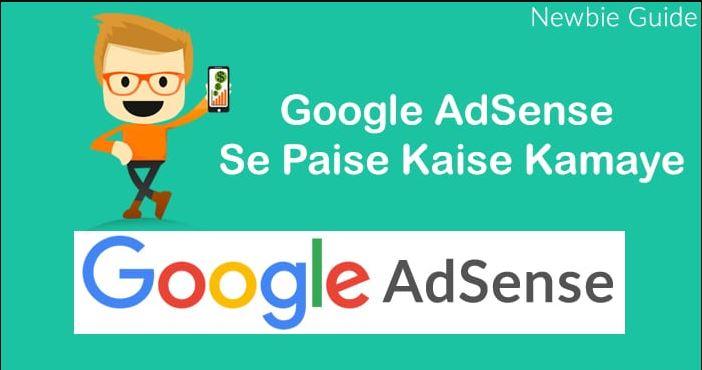 earn money with Google AdSense hindi