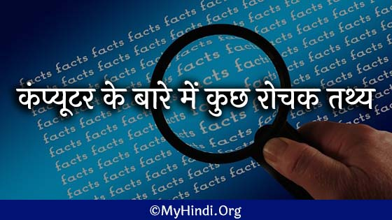 facts about computer in Hindi