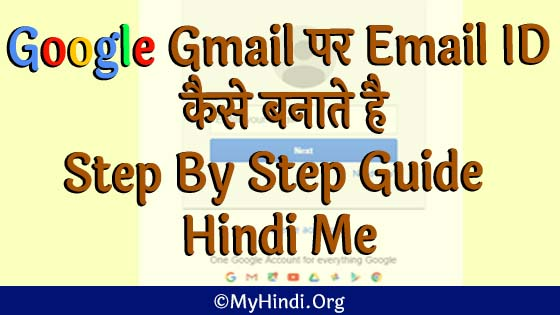 gmail par email id kaise banaye hindi