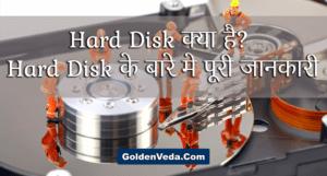 Hard Disk क्या है? Hard Disk के बारे मे पूरी जानकारी