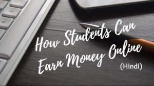 how-can-students-easily-earn-money-sitting-at-home-hindi