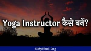 how to become yoga instructor hindi