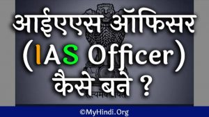 IAS क्या है और आईएएस ऑफिसर (IAS Officer) कैसे बने पूरी जानकारी
