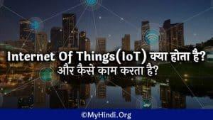 Internet Of Things(IoT) क्या होता है? और कैसे काम करता है?