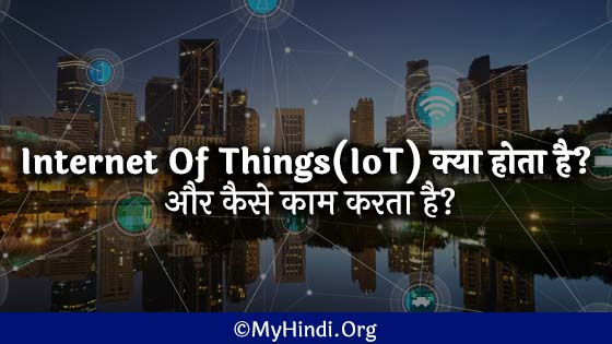 internet of things iot hindi