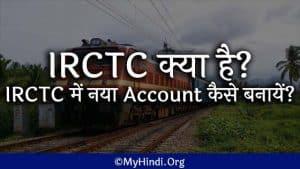 IRCTC क्या है और IRCTC में नया Account कैसे बनायें?