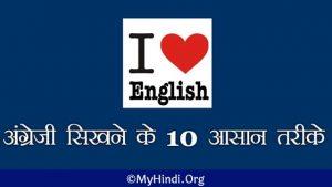 English सीखने के 10 Easy तरीके