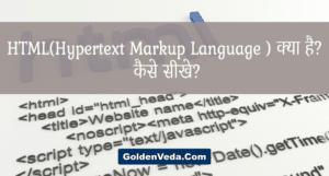 HTML(Hypertext Markup Language) क्या है? कैसे सीखे?