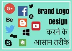 Brand Logo Design करने के कुछ आसान तरीके सीखे