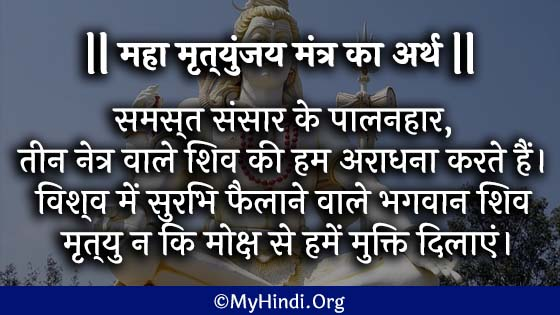 maha mrityunjaya mantra meaning in hindi