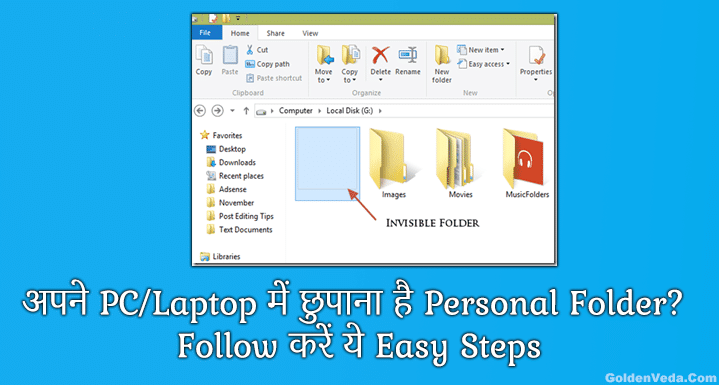 make-invisible-folder-pc-laptop-hindi