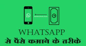 make money online from whatsapp in hindi