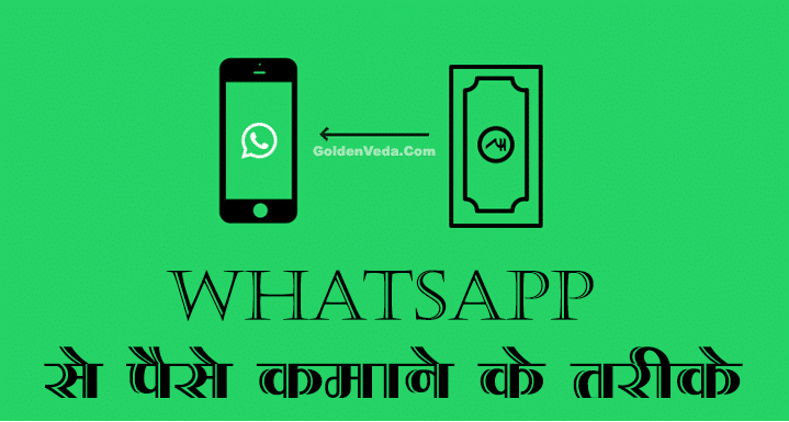 make money online from whatsapp in hindi