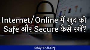 online safe secure kaise rahe