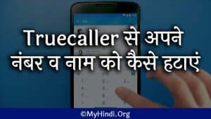 remove number from truecaller Hindi