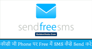send-free-sms-hindi-me-puri-jankari