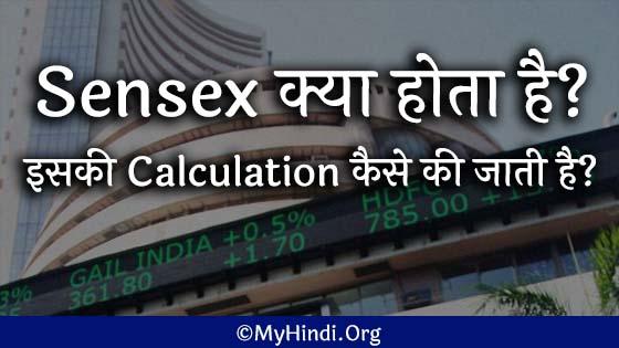 sensex kya hota hai hindi