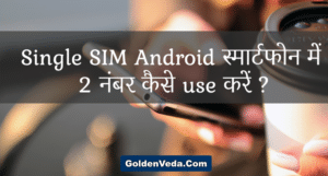 use-2-number-single-sim-android-phone-hindi