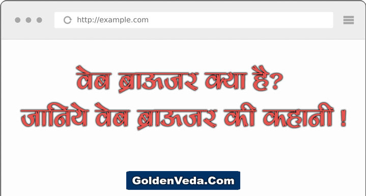 web browsers story hindi